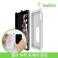 벨킨 아이폰XS X 인비지 강화유리 필름 F8W924zz