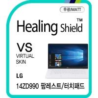 LG 그램 14ZD990 팜레스트/터치패드 매트 보호필름2매