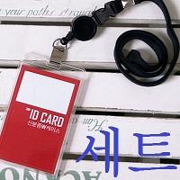 아이디 카드와 줄이 세트로 구성된 ArtSign ID CARD SET-세로형 M0007