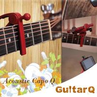 Guitar 전용 스마트폰 거치대 어쿠스틱 카포 Q