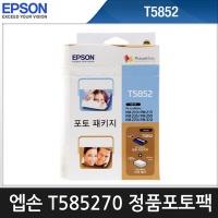 엡손 정품 잉크 C13T585270,(T585270) 포토패키지 PM210 / PM215 / 235 / 250 / 270 / 310(잉크+용지)