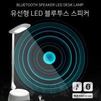툴콘 LED 스탠드 스피커 EMERALD 1000