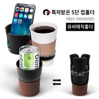 특허받은 차량용 5단 컵홀더 유비매직홀더/거치대