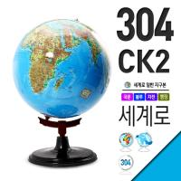 각도조절 지구본 304-CK2