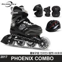 (롤러블레이드)2017 피닉스 콤보세트 (헬멧+보호대)