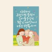 [새해카드] 새해에는웃을일만 너랑 행복하게