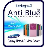 [힐링쉴드] 갤럭시노트3 정품 뷰커버 블루라이트차단 시력(건강)보호필름 2매(HS140248)