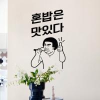 ic407-혼밥은맛있다(중형)_그래픽스티커