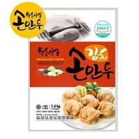 [백송만두] 맛의진수 김치손만두 1.4kgx2봉