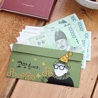 방긋 세종대왕님 돈봉투 3매SET / 079-ME-0022