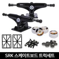 SRK 스케이트보드 ABEC-11 휠 트럭세트 크루저보드