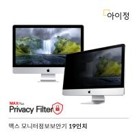 맥스 노트북 모니터 정보보안필름 보호필름 보안기 19인치 일반