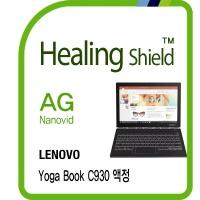 레노버 요가북 C930 저반사 액정필름 1매(HS1765904)