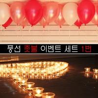 풍선 촛불이벤트세트-1