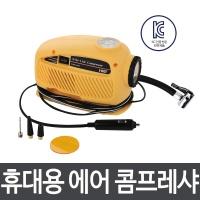 [HH-944] 휴대용 에어콤프레샤/타이어/공/튜브 공기