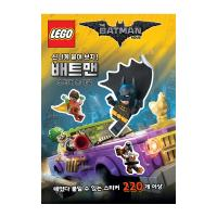 레고 배트맨 무비 스티커 놀이북 1