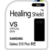 갤럭시 S10 플러스 후면 버츄얼스킨 블랙 보호필름2매