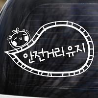 안전거리유지 - 초보운전스티커(539)