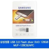 삼성정품 USB 3.0 Flash Driver Duo OTG 128GB MUF128CB
