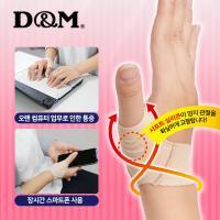 디앤엠 실리콘 엄지&손목 서포터
