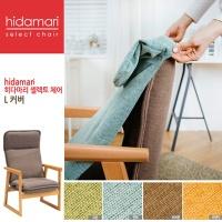 히다마리 셀렉트 체어 L 커버 추가구매