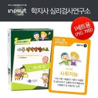 [진로/상담] 아동성격강점카드 낱벌(학지사)