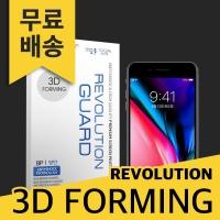 (1 + 1)레볼루션가드 3D포밍 풀커버 보호필름 아이폰8
