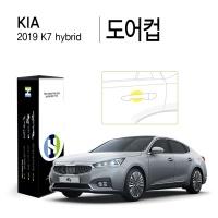 2019 K7 하이브리드 도어컵 PPF 필름 4매(HS1767153)