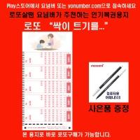 로또요넘버 싹이트기를 로또복권작성용지 100매/펜1개