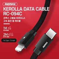 리맥스 고속 충전 케이블 RC-094C 1M 블랙 휴대폰