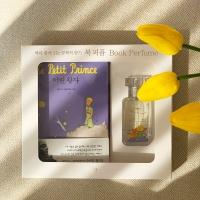 어린 왕자(양장본)+북퍼퓸 선물세트