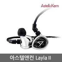 Astell&Kern Layla II 이어폰