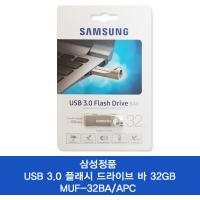 삼성정품 Usb 3.0 Flash Driver Bar 32GB MUF32BA