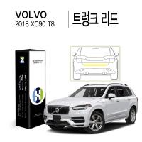 볼보 2018 XC90 T8 트렁크 리드 PPF필름1매 HS1764982