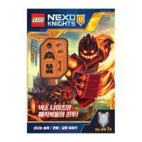 레고 넥소나이츠와 매직북들의 전투