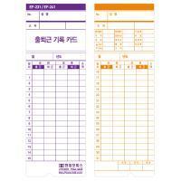 출퇴근기록기 소모품 EF-231/241용 카드 1BOX(100매)