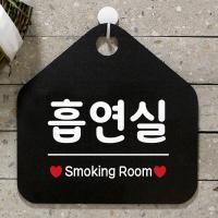 안내판 오픈 화장실 카페 팻말제작 059흡연실오각20cm