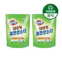 [유한양행]유한젠 100% 과탄산소다 2kg 2개