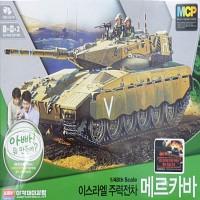 MCP 메르카바 1/48 2채널 아카데미과학 1/48 프라모델 탱크