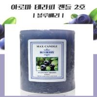 아로마 테라피 캔들 향초 인테리어 블루베리 2호