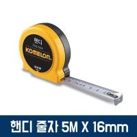 TCc일반인용 전문가용 경제적인 줄자 핸디 5m x 16mm