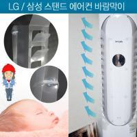 [필하임] 윈드바이저 스탠드 에어컨 바람막이 LG/삼성