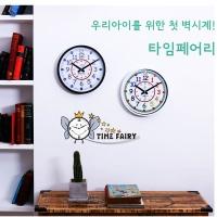 정품 타임페어리 교육용 시계-화이트