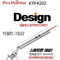 프로포인터KTR-K202 키체인형 ,레이저포인터,프리젠테이션,레이저빔,포인터몰