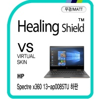 HP 스펙터 X360 13-ap0085TU 하판 매트 보호필름 2매