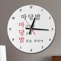 ia614-건배사03(마당발)_인테리어벽시계