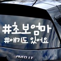 초보라천천히 - 초보운전스티커(NEW164)