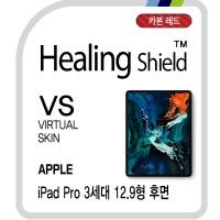 2018 아이패드 프로 3세대 12.9형 후면 카본 레드 1매