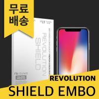 레볼루션쉴드 엠보팩 전신보호필름 아이폰X