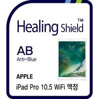 2017 아이패드 프로 10.5 WiFi 블루라이트차단 1매